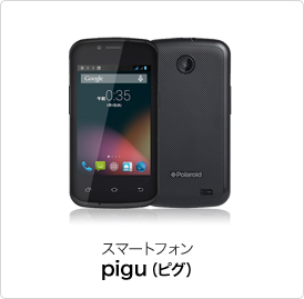 スマートフォンpigu(ピグ)